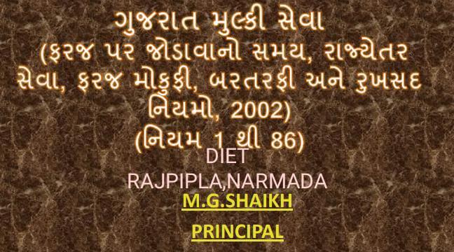 ગુજરાત મુલ્કી સેવા (ફરજ મોકૂફી) નિયમો 2002
