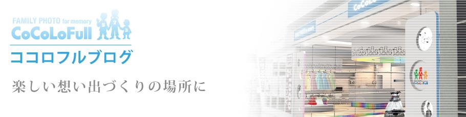 ココロフル ゆめタウン三豊店