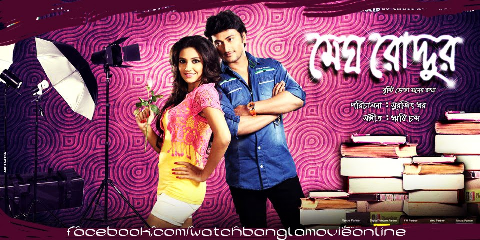 naw kolkata movies click hear..................... Megh+roddur+bengali+movie01