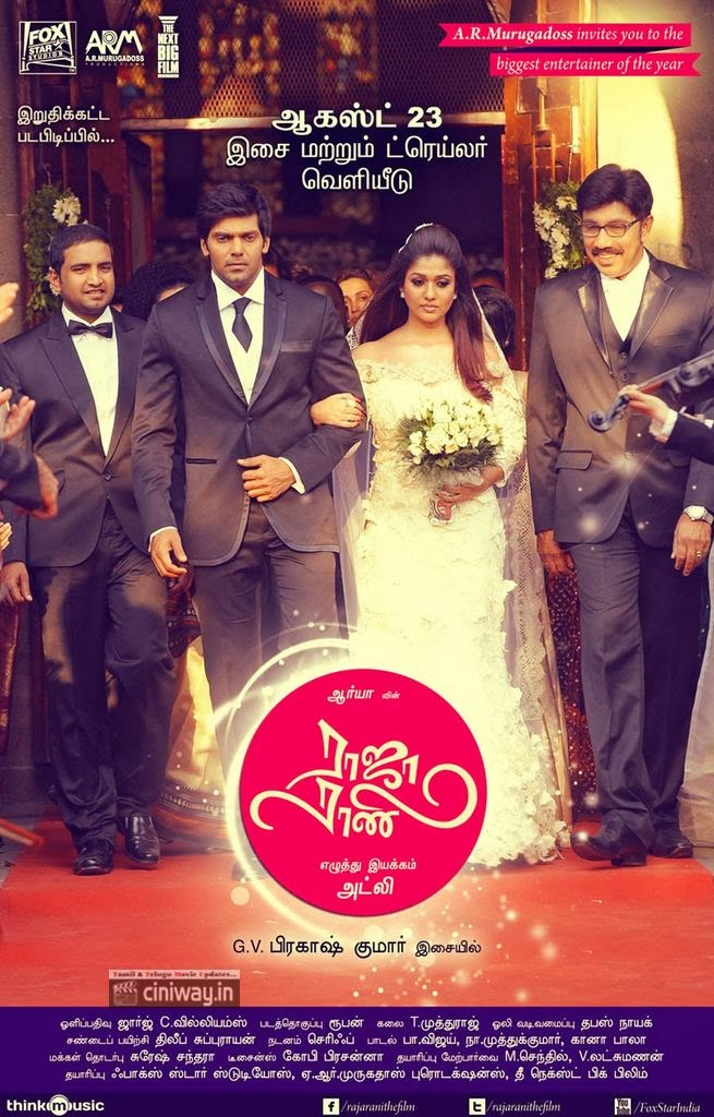 Raja Rani Audio and Trailer Release Poster