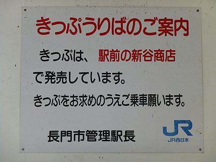 新谷商店案内@長門三隅駅