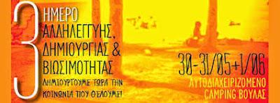 Εναλλακτικό Φεστιβάλ Αλληλέγγυας & Συνεργατικής Οικονομίας