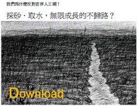 點圖下載:我們為什麼反對吉洋人工湖?