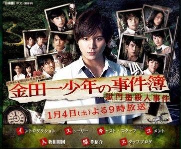 Download J-Drama Kindaichi Shonen no Jikenbo N (NEO) 2014