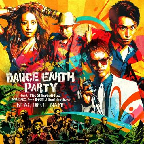 [Single] DANCE EARTH PARTY feat. The Skatalites+今市隆二 from 三代目 J Soul Brothers – BEAUTIFUL NAME (2015.08.05/MP3/RAR)