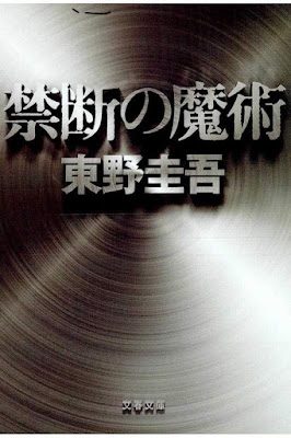 [Novel] 禁断の魔術 [Kindan no Majyutsu] rar free download updated daily