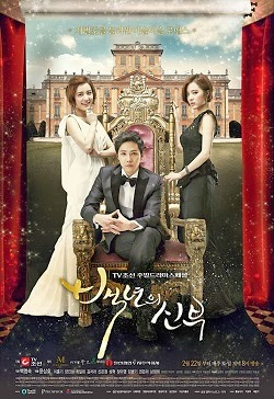 Bride of the Century | Episode 5 Indonesia