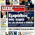 Διαβάστε τα πρωτοσέλιδα των κυριακάτικων εφημερίδων στο Down Time 11/9/2011