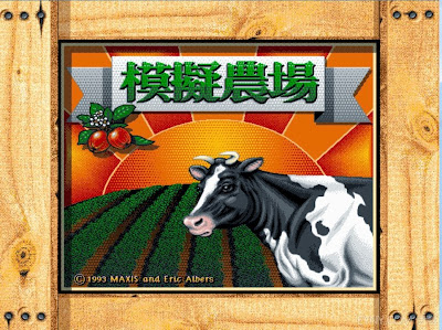 Dos版模擬農場(SIMFARM),懷念的早期農場經營遊戲,繁體中文綠色免安裝版!