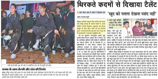 Amar Ujala Meerut News