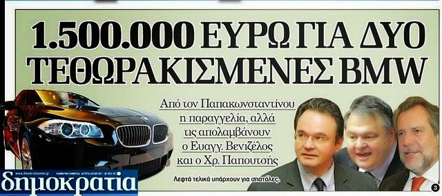 Πλιάτσικο 190 εκατομμύρια ευρώ στα «απόρρητα κονδύλια» από τους κλεφτοπασόκους του Γ. Παπανδρέου