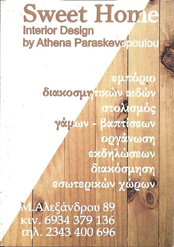 ΠΟΛΥΚΑΣΤΡΟ