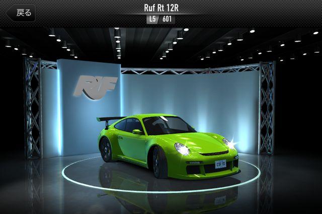CSRレーシング 自動車ブランド RUF