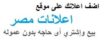 موقع اعلانات مصر