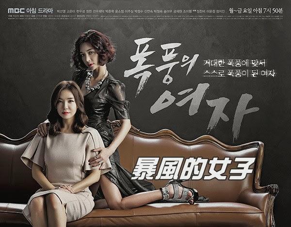《暴風的女子》暴風的女子人物劇情介紹 ~ 朴宣暎、高恩美