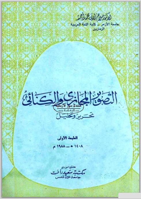 التصوير المجازي والكنائي: تحرير وتحليل لـ صلاح الدين محمد أحمد