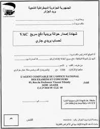 شهادة إصدار الحوالة البريدية لدفع حقوق تسجيل باك 2016