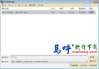 音樂轉檔精靈 (MP3 轉檔) 免安裝綠色版下載,好用的 音樂 MP3 轉檔 程式軟體下載