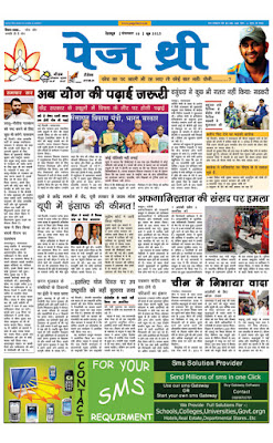 Newspaper in Dehradun