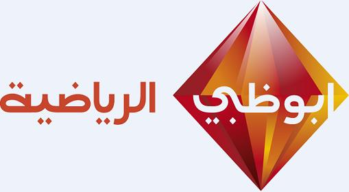 ترددات قنوات ابو ظبي الرياضية 1 ، 2 ، 3 علي عربسات ونايل سات وهوت بيرد