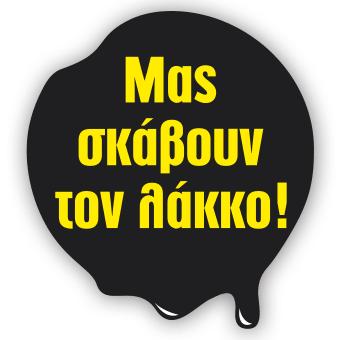 Ελλάδα-Τουρκία-Κύπρος: Συνεργασία ενάντια στις εξορύξεις και τον πόλεμο
