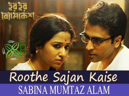 Roothe Sajan Kaise - Har Har Byomkesh