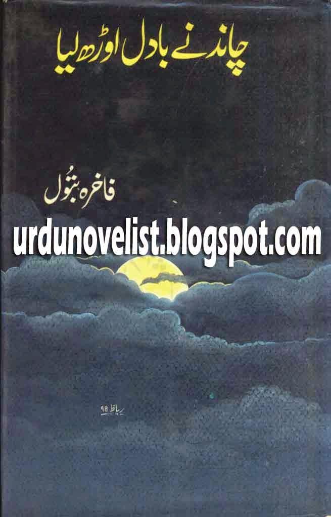 Chand Ne Badal Odh Liya By Fakhira Batool