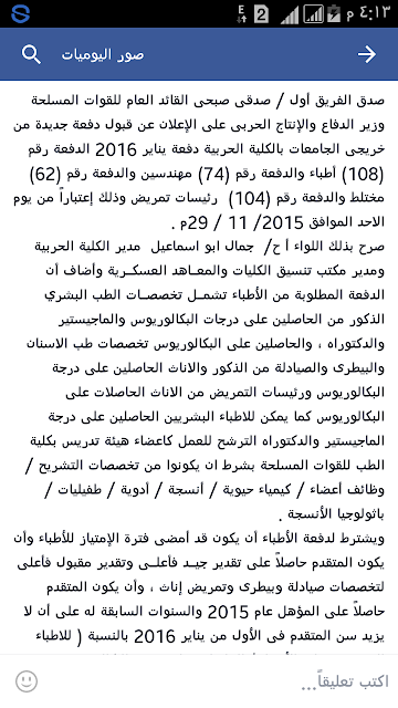 تفاصيل اعلان قبول دفعة جديدة من خريجي الجامعات للقبول ب الأكاديميات والكليات العسكريه 2016/2015