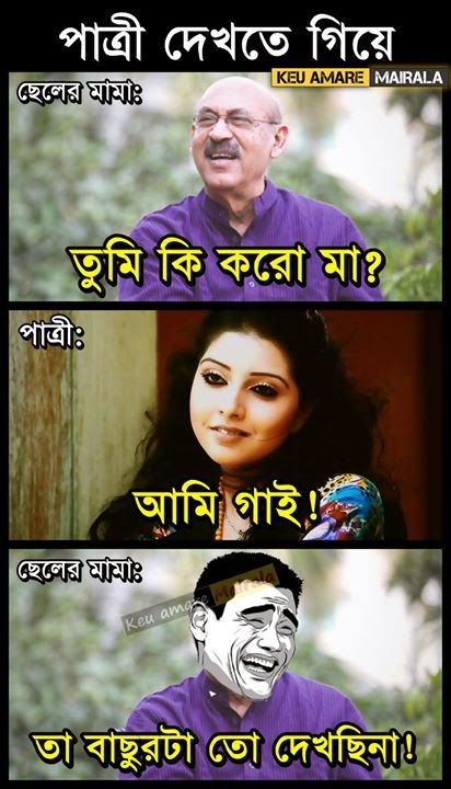 Funny Status For Facebook Bangla