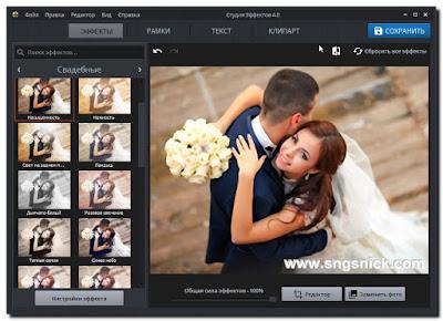 Студия Эффектов 4.0 - Пример свадебного фото-Эффект Насыщенность