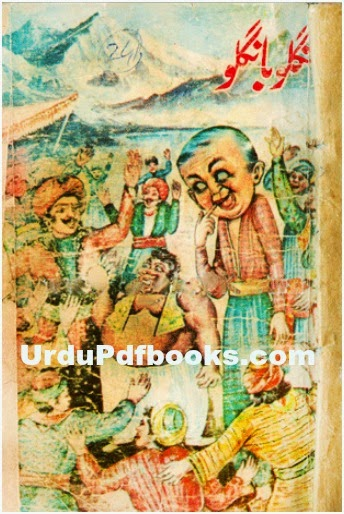 Aangloo Bangloo Yousaf Qureshi