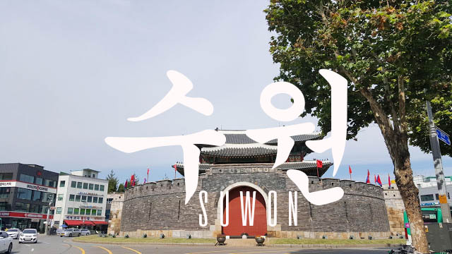 suwon itinerary