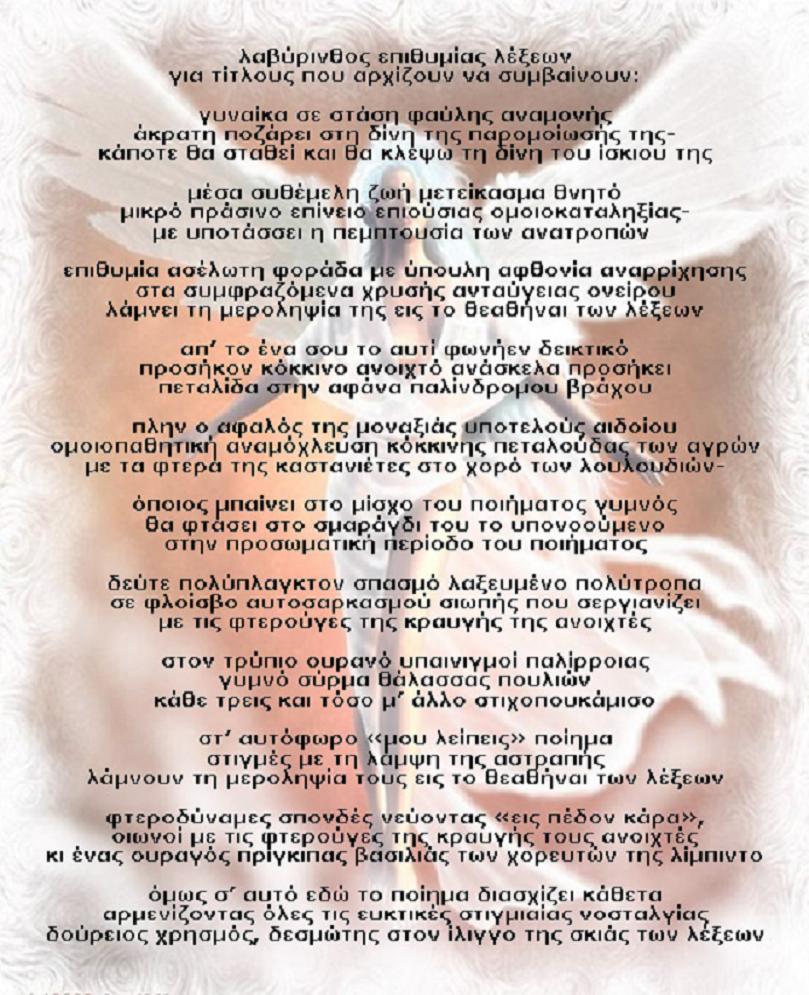 Λαβύρινθος επιθυμίας λέξεων για πράγματα που αρχίζουν να συμβαίνουν (με ΚΛΙΚ στην εικόνα)