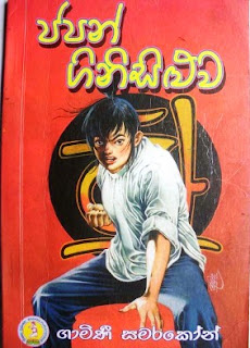japan ginisiluwa sinhala novel
