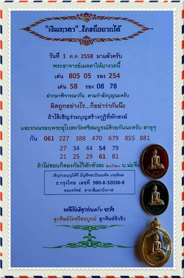 Thai lottery down single sure best tip 01 10 2015 thai lottery 007