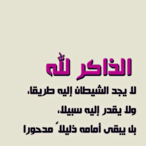 تحميل 100 صور إسلامية ادعية واحاديث وكلمات رائعة  1acb22dea624d9a106c3a7c7fb2455d7