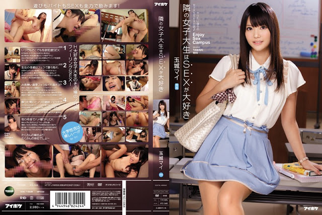 Japan Av Censored 348 COLLEGE GIRL NEXT DOOR LOVES TAMAKI MAI SEX
