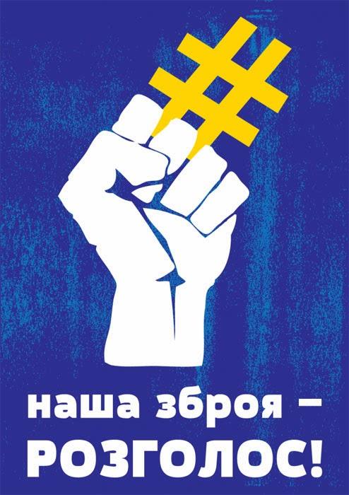 #страйкплакат #евромайдан #євромайдан