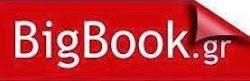Τα πάντα για το βιβλίο!!!
