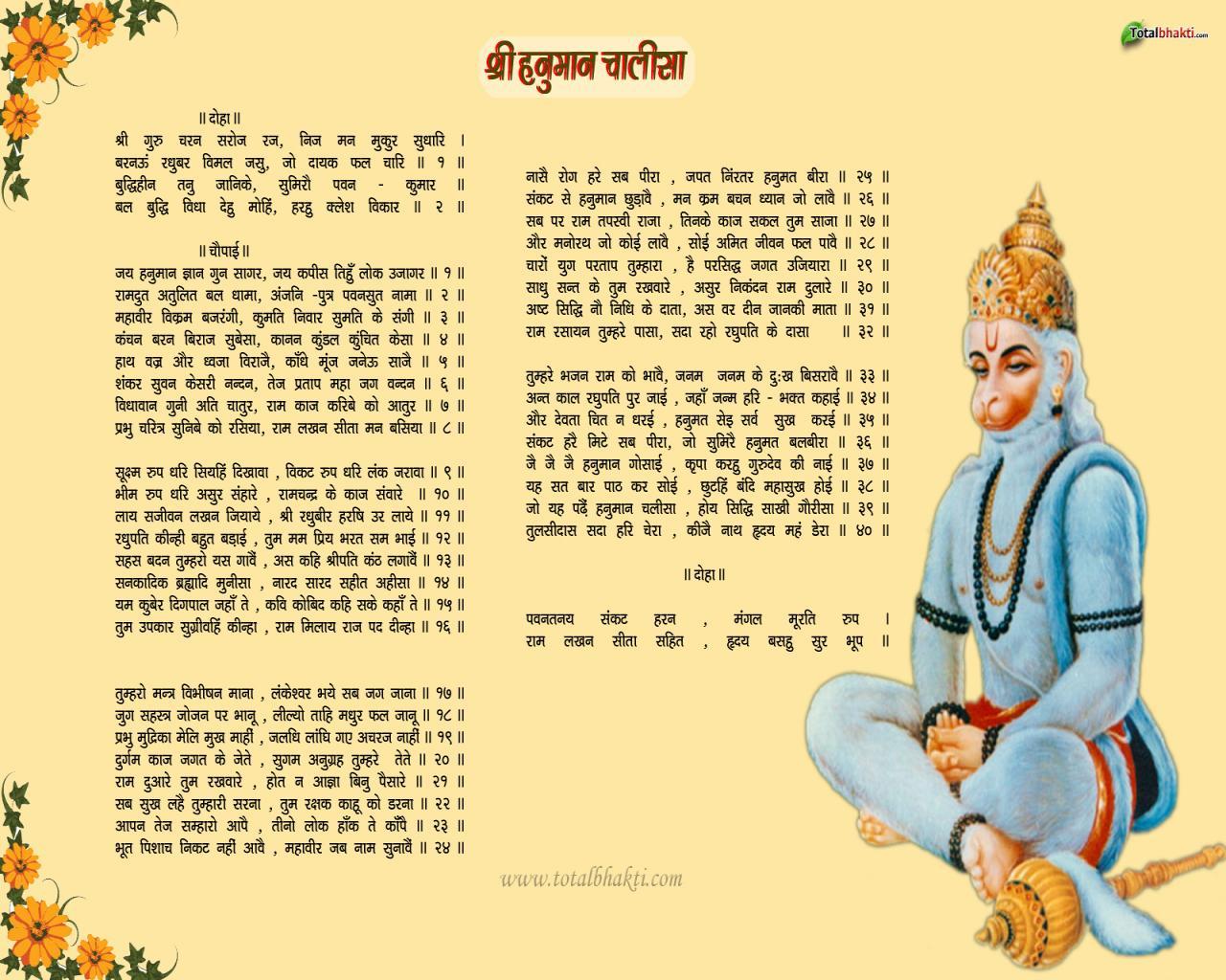 http://2.bp.blogspot.com/-kX_TxXTwfo0/TiRDgdhz_yI/AAAAAAAAAII/kW96rbXPgDw/s1600/Hanuman-Chalisa-hindi-wallpaper.jpg