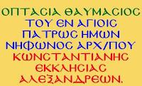 ΟΠΤΑΣΙΑ ΝΥΦΩΝΟΣ