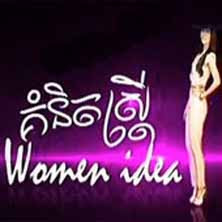 [ CTN TV ] 01-Aug-2013 - TV Show, CTN Show, Woman idea