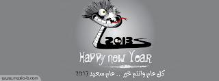 غلاف فيس بوك بمناسبة رأس السنة 2013 - كوفرات فيسبوك راس السنة الجديدة 2013