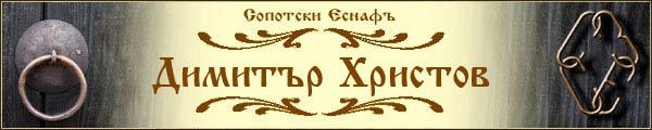 Сопотски Еснафъ- Димитър Христов