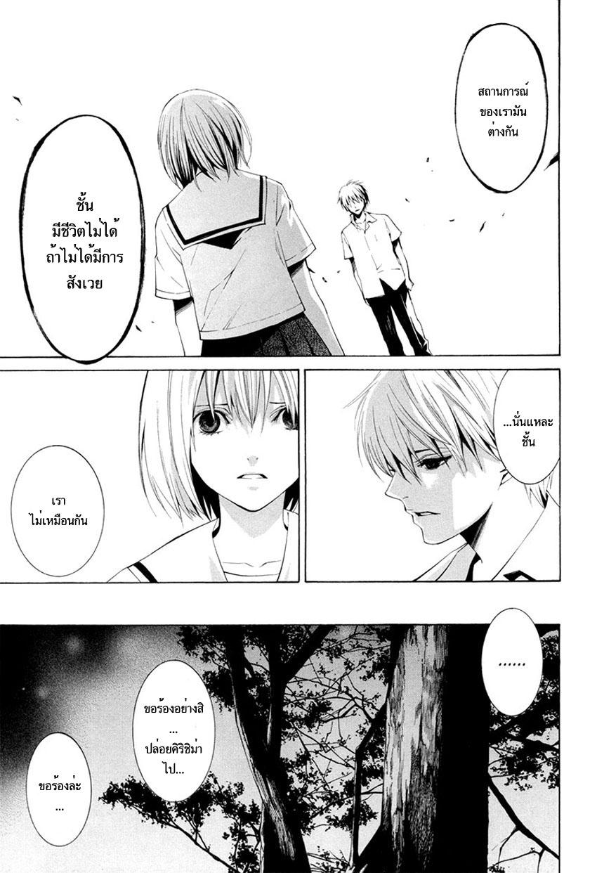 อ่านการ์ตูน Tsumitsuki 4 ภาพที่ 39