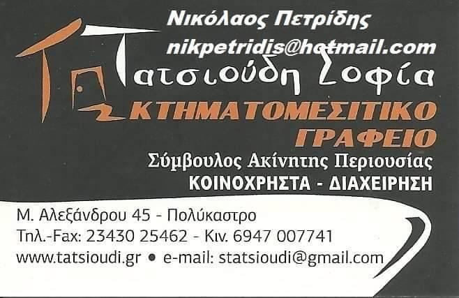 Πολύκαστρο