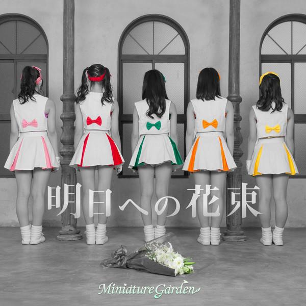 [Single] Miniature Garden – 明日への花束 (2016.05.25/MP3/RAR)