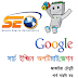 Seo Bangla Book