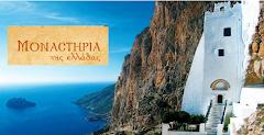 Monastères grecs