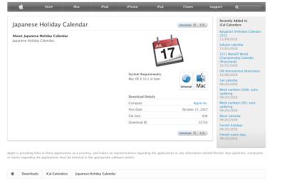 iPhoneのカレンダーに祝日を表示する手順